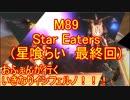 【北米版EDF4.1】おふぇんが行くいきなりINF! 最終回【実況】