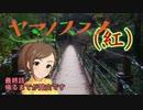 第72位:ヤマノススメ(紅)最終話 thumbnail