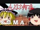【ホラーゲーム】海底のSOMA part24【ゆっくり実況】