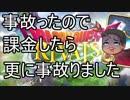 【ゆっくり】ドラゴンクエストライバルズ02~導かれし矢たち~