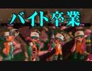 【実況】SALMON RUN ~バイトはつらいよ~ #10(終)【Splatoon2】