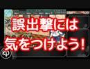 【艦これ】2017秋 捷号決戦!邀撃、レイテ沖海戦(前篇) E-2甲【ゆっくり】
