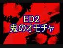 【ホラーゲーム実況】オニアソビでアソビます END2