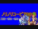 【神姫project】ノリノリコーピアBB集
