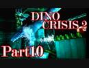 【ディノクライシス2】激烈!愚かな人類と恐竜の死闘【初見実況】Part10