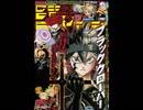 第73位:【週間】ジャンプ批評会【2017-50号】 thumbnail