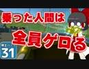【Planet Coaster 】ようこそ! 博士パークへ! #31【ゆっくり実況】