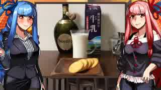 【VOICEROID劇場】琴葉姉妹のBAR赤とんぼ #6【酒話