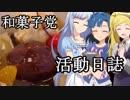 第55位:和菓子党活動日誌 thumbnail
