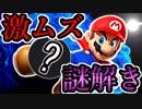 【マリオメーカー】バグを応用した謎解きコースがすげぇ...!!!【実況】