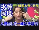 【東洋人風マスクでお笑い番組】 日本人はフーン!