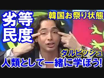東洋人風マスクでお笑い番組】 ...