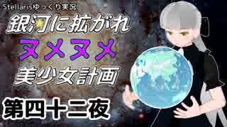 【Stellaris】銀河に拡がれヌメヌメ美少女計画 第四十二夜【ゆっくり実況】