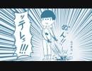 【手描き】六つ子がテ.ッテ.ーテ.レッ.テーするだけ【おそ松さん】