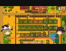 【Stardew Valley】 マオののんびり農場日誌 【ゆっくり実況】 その44