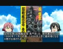 第41位:貴方の知らない架空戦記小説14「超戦艦空母 長門改」