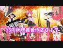 SSRHM姉貴合作2017