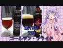 ゆかりさんがゆっくりとビールを飲む 第19話 ESB & ゴールデン・プライド