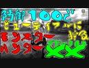【MHXX】防御100でビューティフル(笑)に狩る!#03/幻獣編【4人実況】