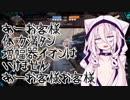 【TitanFall2】イアトーーーーン!!第13回【IA&ウナ実況】