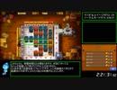 【RTA】 マリオ&ルイージRPG1 DX ノーマルモード 3時間58分57秒 【Part7】