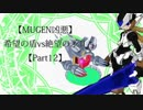 【MUGEN凶悪】希望の盾vs絶望の矛Ⅱ【Part1