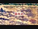 第23位:【戦国時代解説】 戦国への道 第2集 「応仁の乱の衝撃(2/5)」 thumbnail