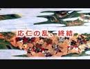 【戦国時代解説】 戦国への道 第2集 「応仁の乱の衝撃(5/5)」