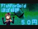 【50円】息抜き駄菓子ゲー一本目「FISH_FOR_GOLD」【ゆっくり実況】