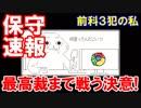 【日本の保守速報サイトに賠償判決】 罰金200万円最高裁まで戦う決意か!