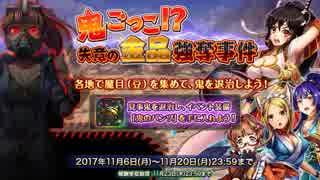【オトギフロンティア】鬼ごっこ!? 失意の金品強奪事件 道中BGM