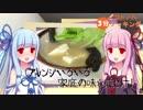 第89位:【閲覧注意】コトノハ3分クッキング【煎じ汁】 thumbnail