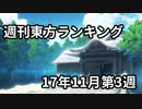 週刊東方ランキング 17年11月第3週 thumbnail