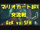 【マリオカート8DX交流戦】GzK vs SFH【ぎぞく視点】