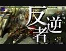 【MHXX】砥石ハンター戦記 33話【ゆっくり実況プレイ】