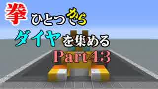【Minecraft】拳ひとつでダイヤを集める Part43【ゆっくり実況】