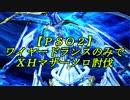 【PSO2】ワイヤードランスのみでXHマザーソロ討伐