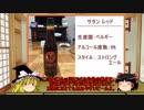 【ゆっくり】ほろ酔い霊夢がお酒を紹介Part7(輸入ビール3本)