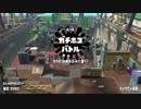 【実況】N-ZAP愛好家のガチマッチ シーズン2 S+【Splatoon2】part24