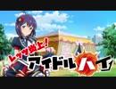 第76位:レッツ炎上!アイドル・ハイ!!part10【家族篇・前】 thumbnail