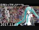 日刊トップテン!VOCALOID&something【日刊ぼかさん2017.11.19】