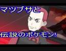 [ポケットモンスターウルトラムーンRR団編#02]激闘!マツブサ!