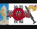 【ファンタジー武器をゆっくり解説】第六回 草薙剣(後編)