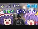 【BF4&BFH】ゆっくりの午後のBFタイム NextStage 第18話【ゆっくり実況】