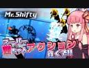 第93位:【Mr.Shifty】スーパー茜ちゃんアクション、行くで!! ②【VOICEROID実況】 thumbnail