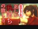 【一品】聖獣戦姫62「正しい仇討ちの致し方」【会話つき三国志大戦】