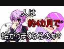 第63位:【VOICEROID雑談】人は約4カ月で神絵師になれるか? thumbnail