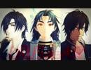 【MMD刀剣乱舞】URUSaaA愛【伊達】