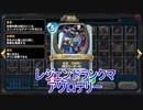 【DQR】竜王杯レジェンドランクマ アグロテリー【ゆっくり実況】