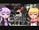 【XSR700】ゆかマキの納車動画